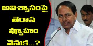 KCR Strategy Behind of No-Confidence Motion