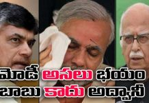 Modi Scared to LK Advani not Chandrababu