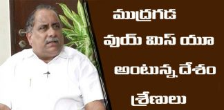 Mudragada Padmanabham doesn't comment on Chandrababu