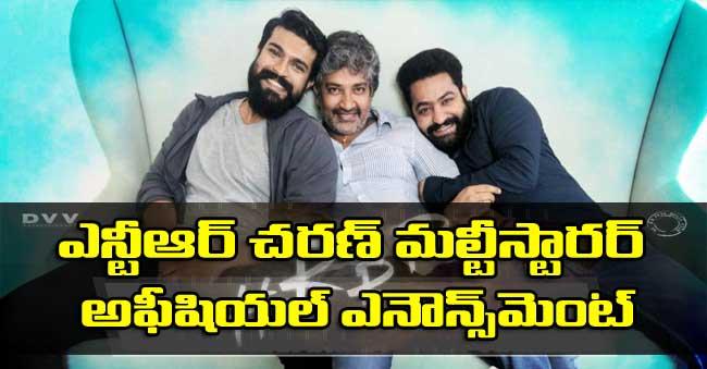 NTR Ram Charan Multistarrer movie Official Announcement