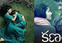 Naga Shourya And Saipallavi Kanam Movie Relese