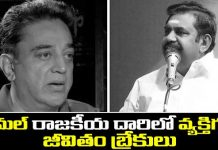 Palanisamy comments on Kamal Haasan personal life