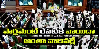 Parliament postponed tomorrow
