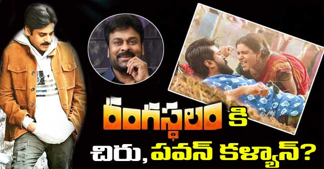 Pawan Kalyan may Attends Rangasthalam Pre-release event