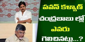 Pawan Kalyan vs Chandrababu