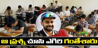 Question on Virat Kohli in 10th class English exam at West Bengal