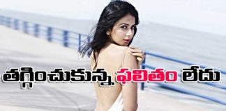 Rakul Preet Singh decreases her Remuneration for Movie Chances