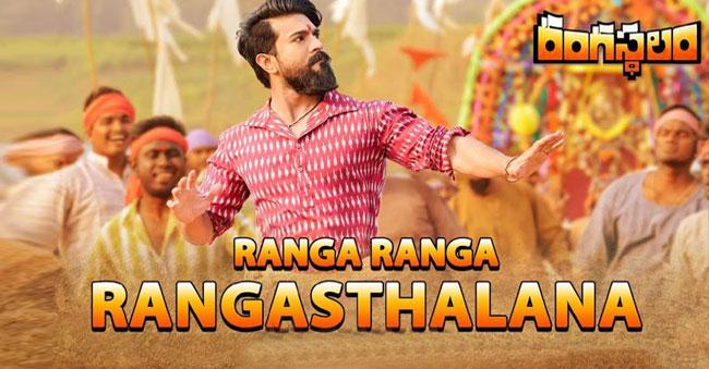 Ranga Ranga Rangasthalaana Song Review