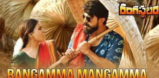 'Rangamma Mangamma' song from Rangasthalam