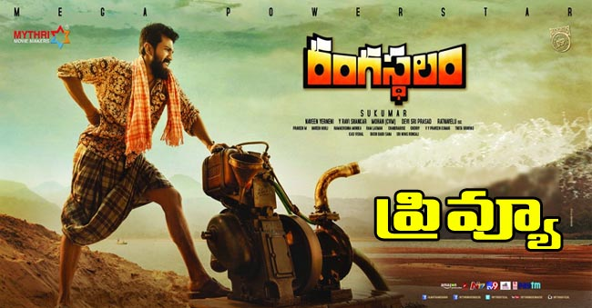 Rangasthalam Movie Preview