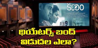 Sai Pallavi Kanam Movie Affected By Cinema Theaters Bandh