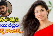 Sai Pallavi Reverse Counter For Naga Shaurya in Kanam promotions