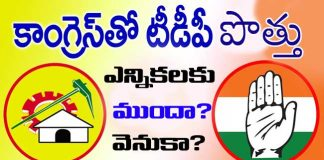 TDP and Congress alliance