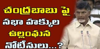Vijaya Sai Reddy Notices To Chandra Babu Comments In AP Assembly