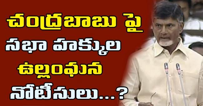 Vijaya Sai Reddy Notices To Chandra Babu Comments In AP Assembly