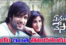 Ye Mantram Vesave Movie Release On March 9