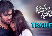 Ye Mantram Vesave Movie Theatrical Trailer
