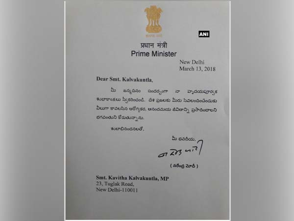Modi wishes to MP Kavitha in Telugu on Birthday