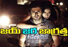 vijay devarakonda Ye Mantram Vesave Movie Get negative talk