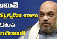 Amit Shah Controversy Comments TDP and Congress