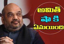 Amith Shah tongue Slip in Karnataka Elections campaigns