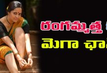 Anchor Anasuya Got Another Chance In Director Anil Ravipudi Multistarrer