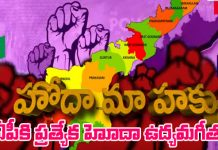 Andhra Pradesh Special Status Movement Song