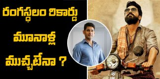 Bharat Ane Nenu Movie breaks rangasthalam movie record