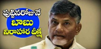 Chandrababu One Day Fasting on His Birthday