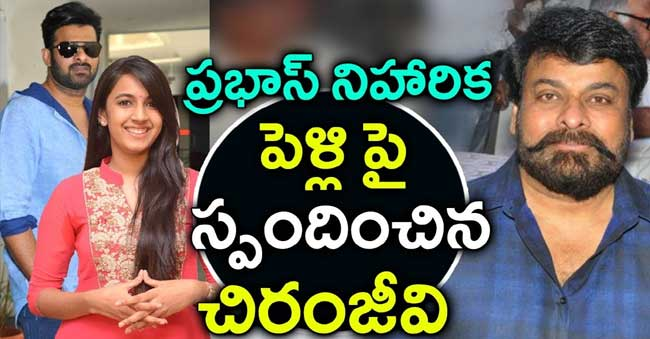 Chiranjeevi Response on Prabhas and Niharika Marriage