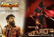 Chiranjeevi sye raa to use rangasthalam 1985 movie