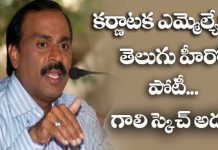 Gali Janardhan Reddy plans to participates Sai Kumar as BJP MLA