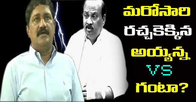 Ganta srinivasa Rao vs Ayyanna Patrudu Political war