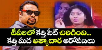 Kathi mahesh made rape attempt on junior artist sunitha