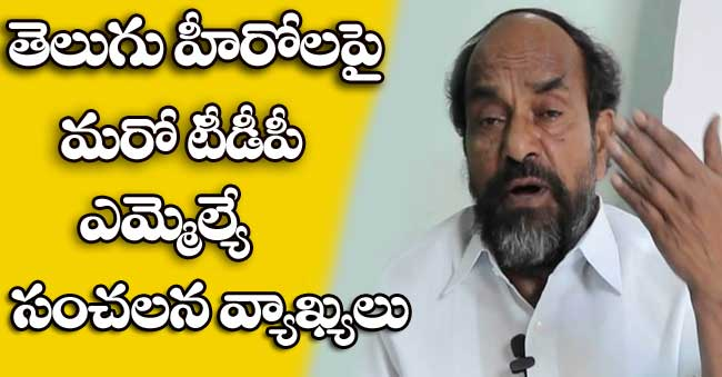 MLA R Krishnaiah comments on Tollywood industry