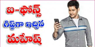 Mahesh Babu Present Iphone Gifts to his Staff