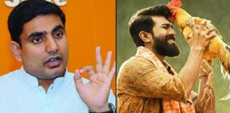 Nara Lokesh praises Rangasthalam Movie