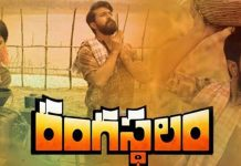 Rangasthalam Movie In Summer Special