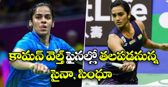 Saina Nehwal vs PV Sindhu CWG 2018 badminton final match