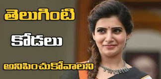 Samantha wants to Own Dubbing for Mahanati Movie
