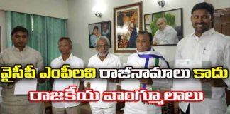 YSRCP MP's Resignations Speaker may accept soon