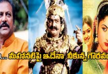 hero mohan babu remuneration for mahanati movie