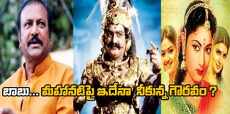 hero mohan babu remuneration for mahanati movie