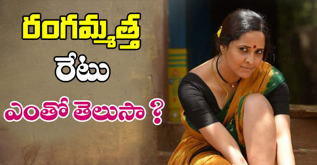 high remuneration for anasuya in rangasthalam movie