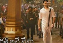 mahesh babu bharath ane nenu not reached expectations