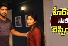 sai pallavi say sorry to naga shourya at kanam movie