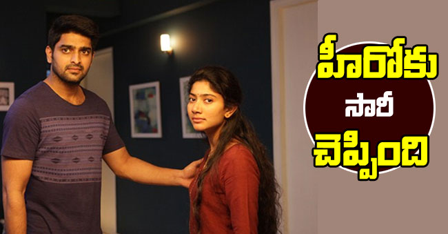 sai pallavi say sorry to naga shourya at kanam movie
