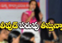 tollywood industry prestige has gone by Telugu Actress