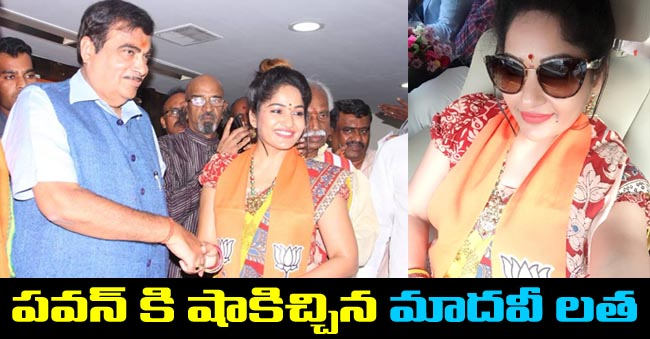 Actress Madhavi Latha Joined In BJP And Gives Shock To Pawan Kalyan