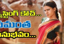 Akkineni Samantha Comments On Casting Couch In Film Industry